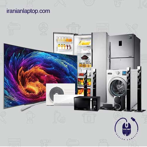 واردات مستقیم لوازم خانگی بامناسب ترین قیمت